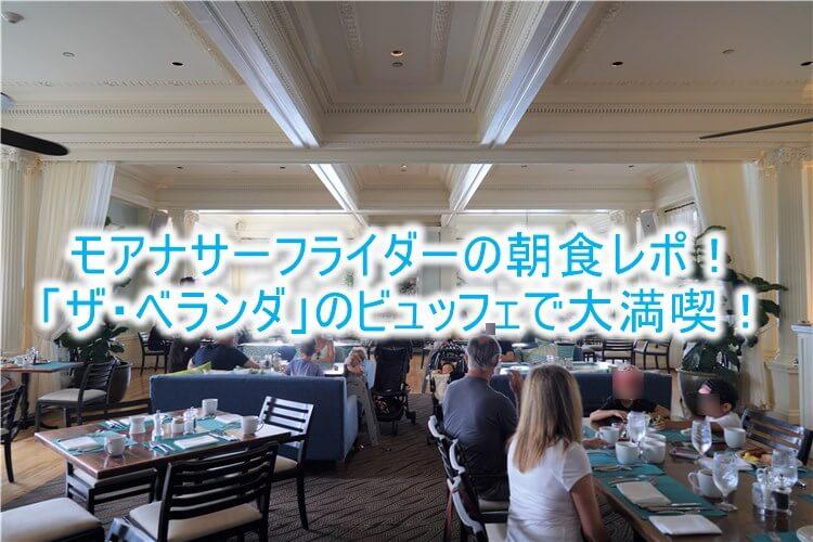 【ハワイ旅行記】モアナサーフライダーの朝食は「ザ・ベランダ」がおすすめ!