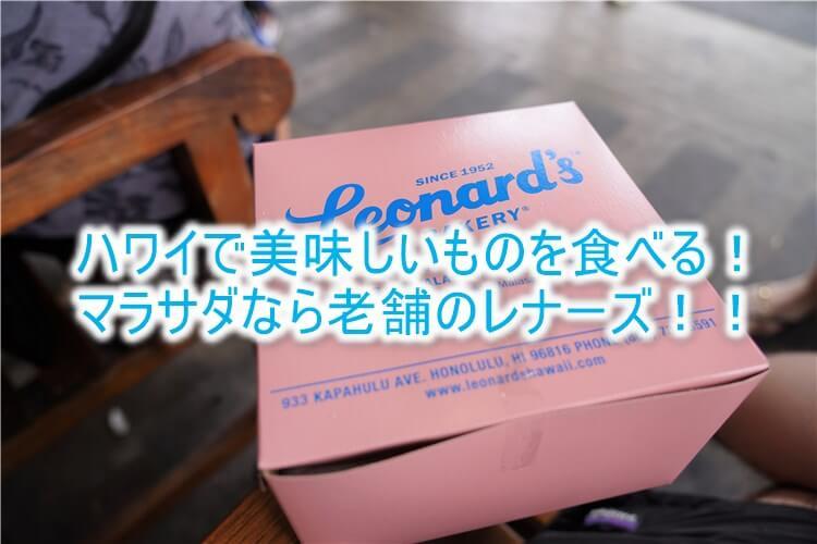 ハワイの揚げドーナツ(マラサダ)ならLeonard's(レナーズ)!行き方、メニューなどおすすめを紹介!