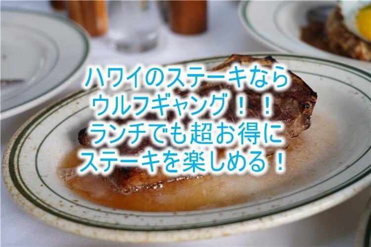 ハワイでステーキなら「ウルフギャング 」!レビュー、口コミ!予約方法、ドレスコード、場所は?ランチでも絶品ステーキが超お得!!