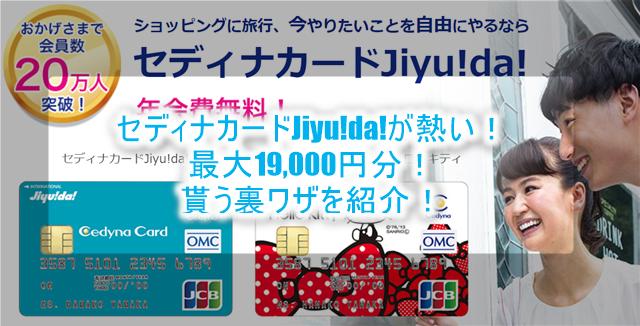 超お得!セディナカードJiyu!da!新規発行と利用で最大19,000円分のポイントが貰える裏ワザ!!