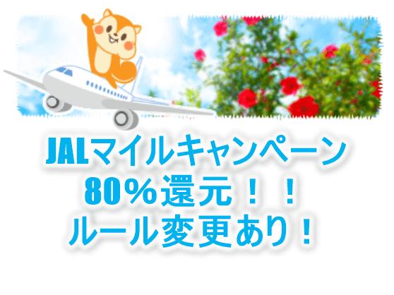 2019年7月!モッピーJALマイルキャンペーンがリニューアル!80%還元でルール変更あり!秘密の裏ワザも紹介!!