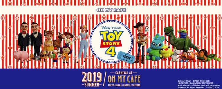 いよいよ「Toy Story 4」トイ・ストーリー4が公開!スペシャルカフェ、Smile!カーニバル、各ショップのコラボ、イベントのまとめ!