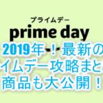 2019年版!Amazonプライムデーがスタート!おすすめセール商品と攻略方法!