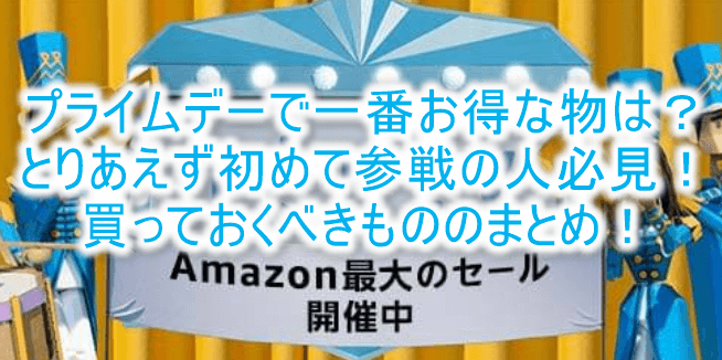 アマゾンプライムデーで一番お得なセール商品とは?Amazonデバイス、日用品まとめ!