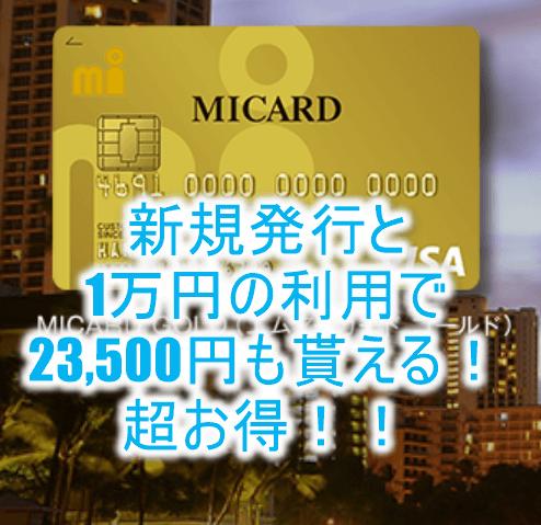【強烈案件】新規発行利用で23,500円分貰える!海外利用で1.5%ポイント貰えるエムアイカードゴールド!