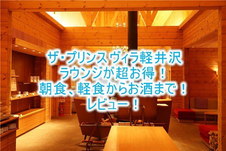 ザ・プリンス ヴィラ軽井沢のラウンジレビュー!朝食、軽食、アルコールも無料!!快適で贅沢なラウンジ!