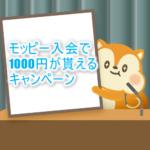 【強烈】8月のモッピー入会キャンペーンで1,000円分or800JALマイルが貰える!マイルが貯まる重要ポイントサイト!