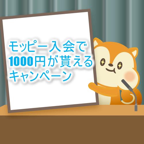 【強烈】10月のモッピー入会キャンペーンで1,000円分or800JALマイルが貰える!マイルが貯まる重要ポイントサイト!