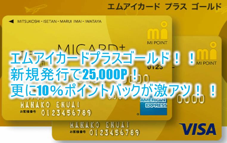 エムアイカードプラスゴールド発行利用で25,000円分!脅威の10%ポイントバックキャンペーンが激アツ!!