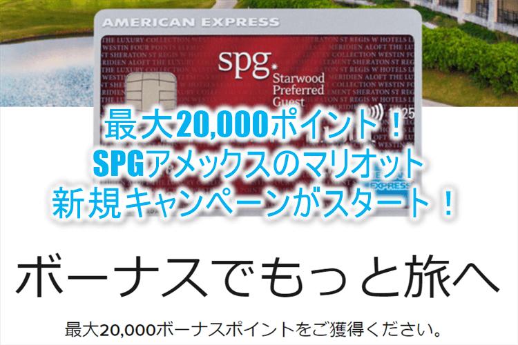 マリオットボンヴォイのSPGアメックス新規キャンペーン!滞在1000$利用につき10,000ポイント付与!最大20,000ポイントまで!