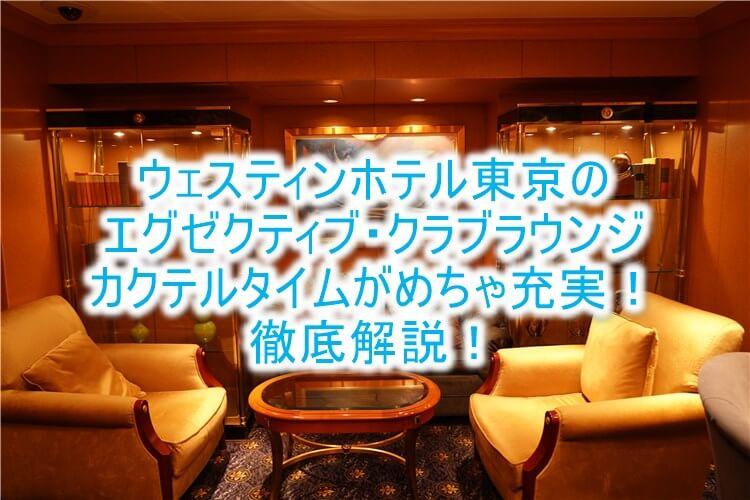 ウェスティンホテル東京のラウンジの利用条件、カクテルタイムや朝食の詳細完全ガイド!!