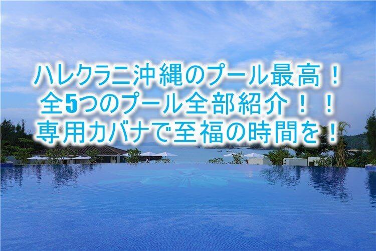 ハレクラニ沖縄のプールは沖縄最強のロケーション!全5つのプールを大満喫!専用カバナで更に至福の時間を!!