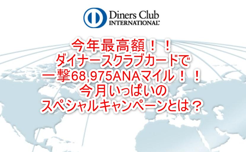 まさかの今年最高額!!ダイナースクラブカードで一撃68,975ANAマイル!今年一番マイルが貯まる!!