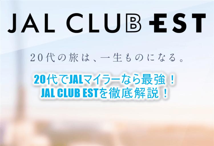 「JAL CLUB EST」がお得すぎる!20代だけが持てる最強JALカードはメリット満載!どこよりも詳しく解説!