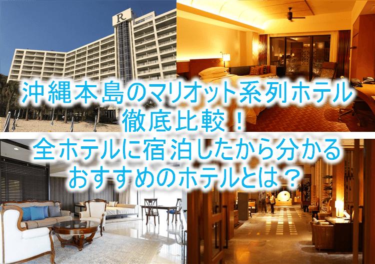 沖縄本島のマリオットSPG系列のホテルまとめ。全4ホテルに宿泊したから分かる本当におすすめのホテルとは?
