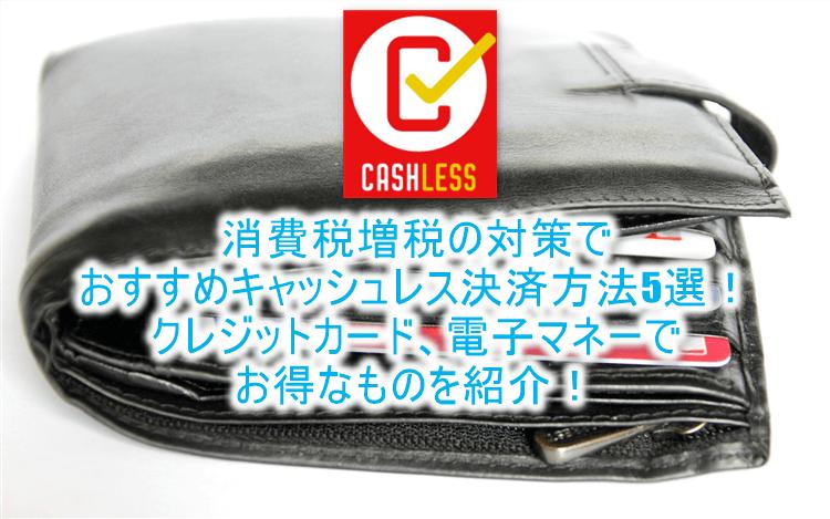 消費税増税の対策でおすすめキャッシュレス決済方法5選!クレジットカード、電子マネーでお得なものを紹介!