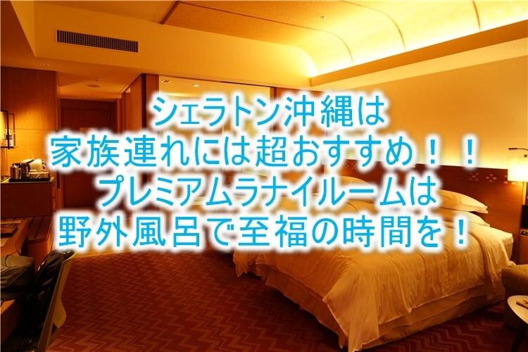 シェラトン沖縄の宿泊、滞在記!プレミアムラナイルームのルームレビュー!お部屋も広く箱庭の露天風呂な特別ルーム!!