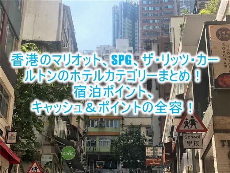 【2020年最新】香港のマリオット系列、SPGのホテルカテゴリー、宿泊ポイント全まとめ!!