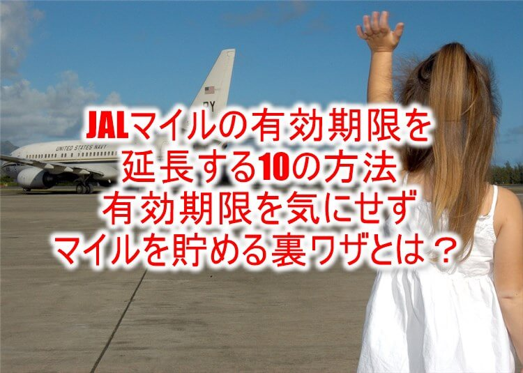 JALマイルの有効期限が切れちゃいそうな時の10個の対処方法!延長したり有効期限を気にせず貯められる裏ワザ!