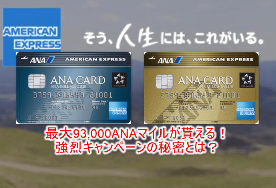 2019年10月最新!ANAアメックスの入会キャンペーンで最大72,000ANAマイル!大量マイル獲得の秘密!!