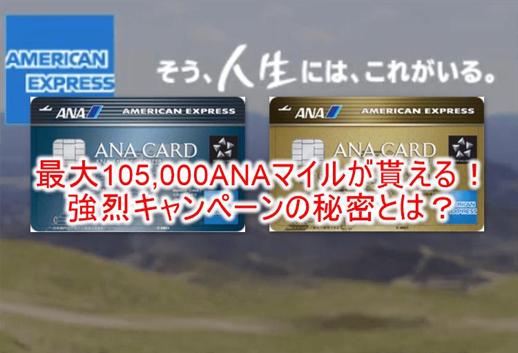 2020年3月最新!ANAアメックスの入会キャンペーンで最大105,000ANAマイル!大量マイル獲得の秘密!!