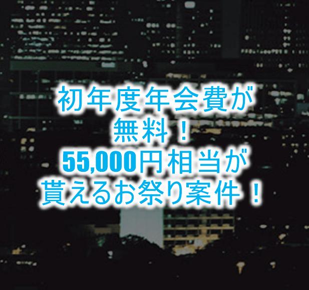 神案件復活!初年度無料でプラチナカード発行で55,000円相当のお祭り案件!!