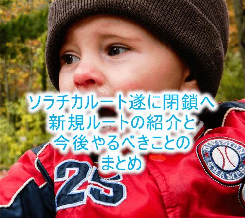 【大改悪】ソラチカルートが年内に終了!今後の対策とやるべきことまとめ!!
