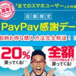 PayPay(ぺいぺい)最新キャンペーンで20%還元!PayPay感謝デーで最もお得に買物をする方法!