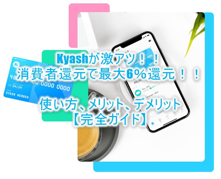 【激アツ】Kyash(キャッシュ)で最大6%還元!使い方からメリット、デメリットを完全解説!