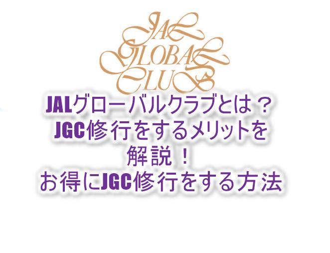 JGC修行完全ガイド!JGC修行のメリット、やり方、費用を最小限にする裏技テクニック!JALの上級ステータスJGCを目指す!