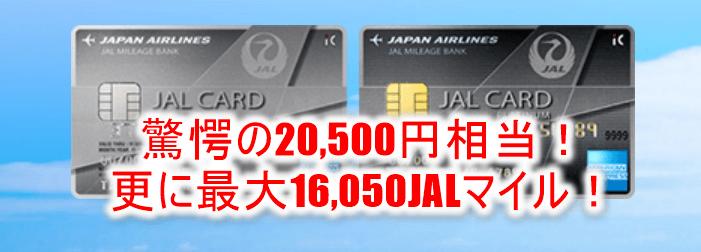 強烈!JAL アメリカン・エキスプレス・カード発行で20,500円!更にキャンペーンで16,050JALマイル!