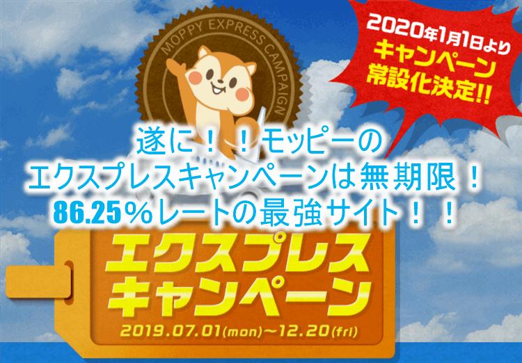 モッピーのエクスプレスキャンペーンでTOKYUルート86.25%が無期限延長!!ANA、JALマイルを貯める最強のサイトへ!