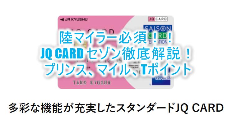 「JQ CARD セゾン」のメリットとは?ANAマイル、JALマイル、プリンスポイントを貯める!陸マイラー必須の完全ガイド!!