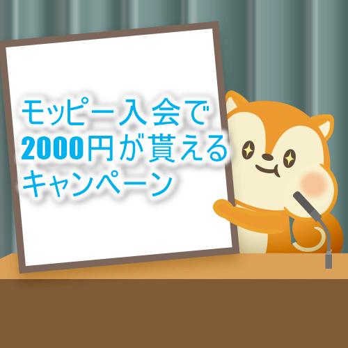 12月のモッピー入会キャンペーンがすごい!!2,000円分or1,600JALマイルが貰える!