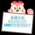 2020年最新!モッピー入会キャンペーンがすごい!!1,000円分or800JALマイルか、862ANAマイルが貰える!