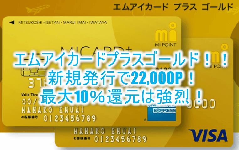 エムアイカードプラスゴールド発行利用で22,000円分!最大10%還元でJALマイルガンガン貯まる!!