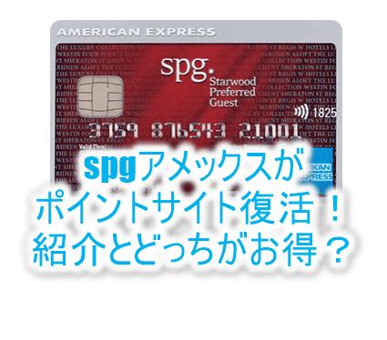 強烈!あの大人気のカード「spgアメックス」がポイントサイトに!!新規発行で8,000円相当はお得なのか?