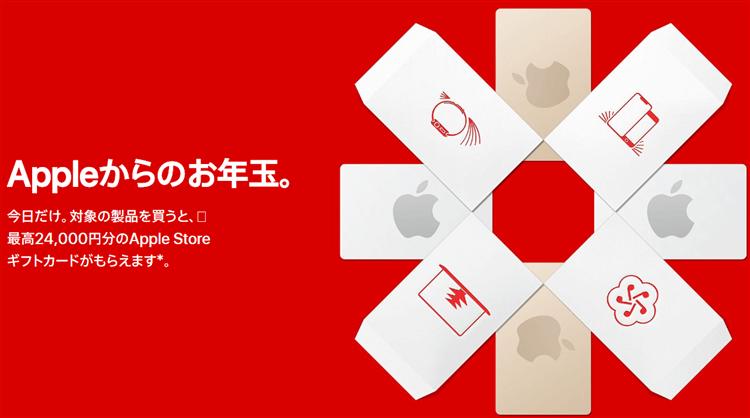 2020年のApple(アップルストア)初売りセールは1月2日限定!最大24,000円分のApple Storeギフトカードで還元!