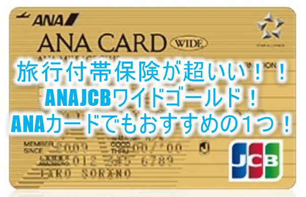 ANA JCBワイドゴールドカードは旅行付帯保険が最大のメリット!!旅行保険重視ならおすすめのANAカード!!