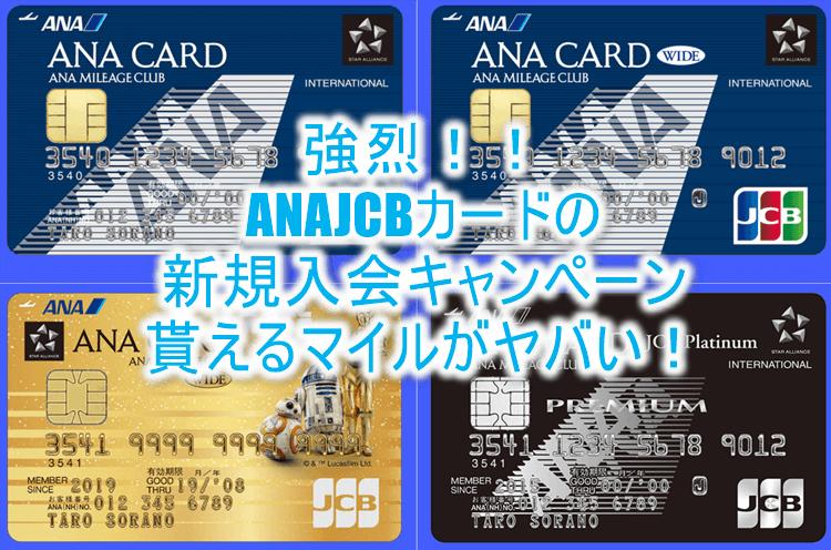 2020年3月!ANA JCBカード新規入会キャンペーン完全ガイド!最大75,100ANAマイル貰える!