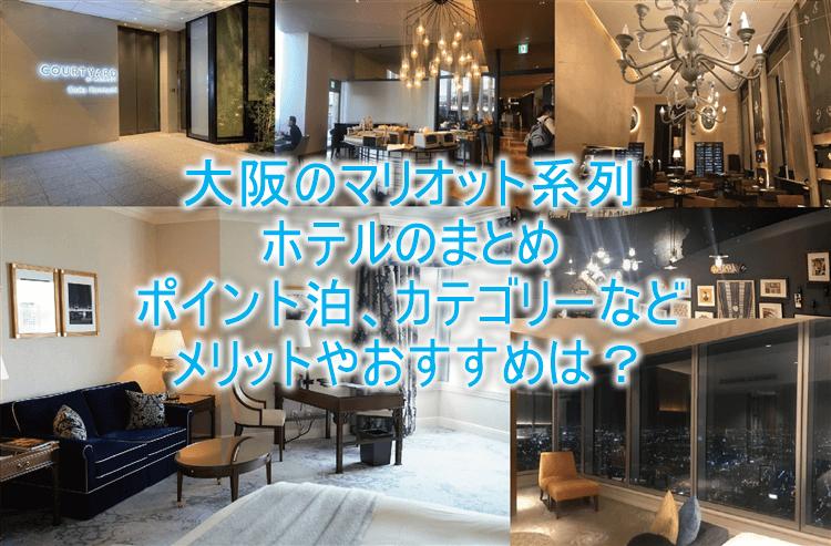 【2020年最新】大阪のマリオット系列、SPGのホテルカテゴリー、宿泊ポイント全まとめ!ホテルを比較して分かるメリットを紹介!