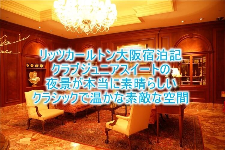 ザ・リッツ・カールトン大阪の宿泊、滞在記!クラブジュニアスイートのルームレビュー!お部屋も広く高層階からの景色が最高!