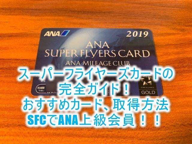 ANAスーパーフライヤーズカード(SFC)のメリットまとめ。特典、条件、おすすめのカード完全ガイド!