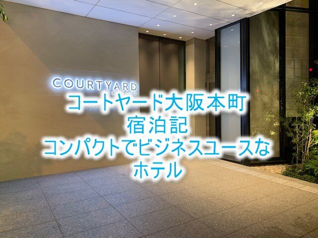 コートヤード・バイ・マリオット大阪本町宿泊記!駅近でアクセスがいいのがメリット!