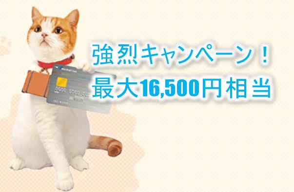 年会費無料で最大16,500円相当が貰える!リクルートカードの脅威のキャンペーン!!