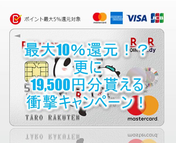 今年最高額!楽天カード新規発行で最大19,500円分が貰える!更に最大10%還元の秘密とは?