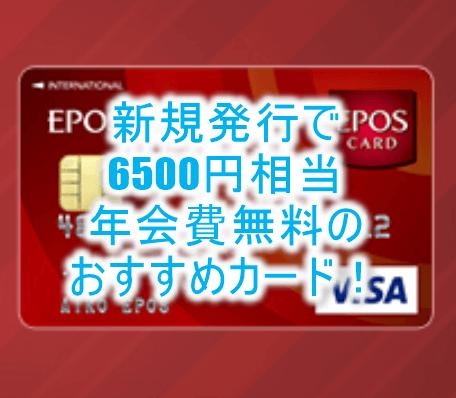エポスカードは海外旅行傷害保険が自動付帯のおすすめカード!年会費も無料!お得に発行する裏ワザとは?