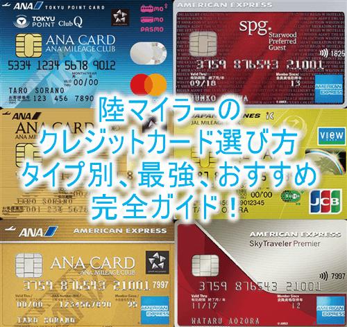 陸マイラーのマイルが貯まるクレジットカード完全ガイド!おすすめの最強カードとは?