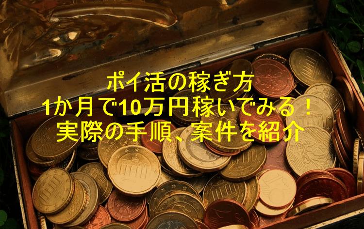 ポイ活の稼ぎ方!1か月で10万円を稼ぐ方法と手順!利用方法の注意点も解説!!