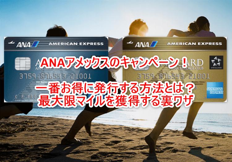 【2021年7月最新】ANAアメックスの入会キャンペーンで最大92,000ANAマイル!最もお得な発行方法とは?